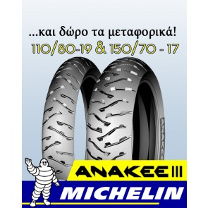 MICHELIN ANAKEE3 110/80-19 59H ΕΜΠΡΟΣ ΚΑΙ 150/70-17 69H ΠΙΣΩ